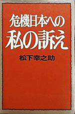 危機日本への私の訴え