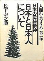 日本と日本人について(人間を考える第二巻)
