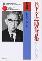 正道を一歩一歩 松下幸之助発言集ベストセレクション第9巻