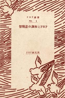 最初の商品「PHP叢書」――PHP活動〈1〉