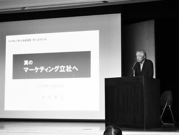 PHP松下幸之助経営塾第九回同志会~卒塾生が期を超えて交流