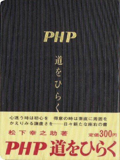 『道をひらく』の発刊――PHP活動〈80〉