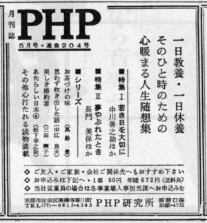 PHP広告