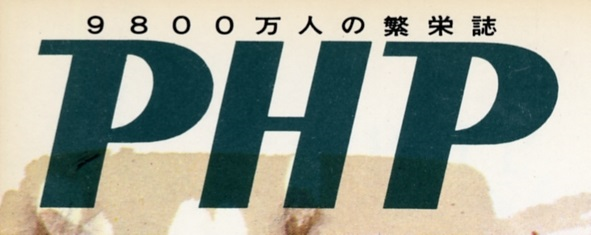 PHPロゴ214号.png
