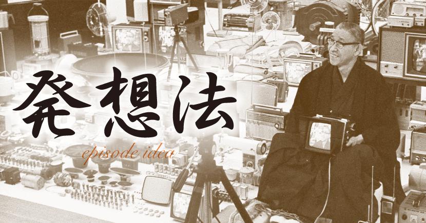 京都の値打ち――繁栄への発想〈8〉