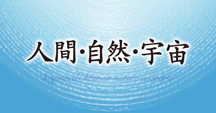 新しい人間観の提唱――人間観・自然観・宇宙観〈5〉