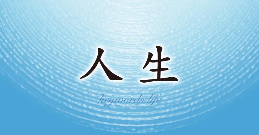 人間としての成功――人生哲学〈13〉