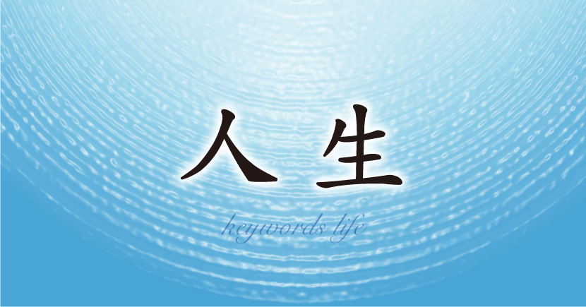 素直な心――人生哲学〈6〉