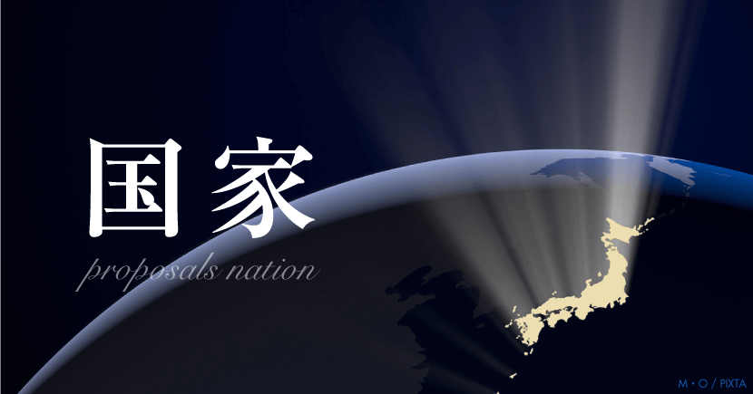 無税国家構想 - 社会への提言 | 松下幸之助.com