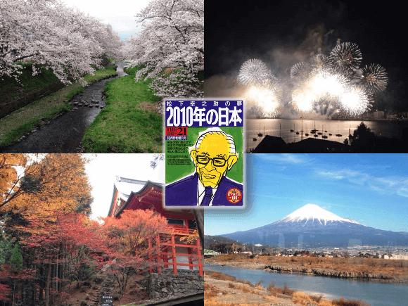 日本の景観美は世界一 なぜそれを生かさないのか――松下幸之助の自然観(1)