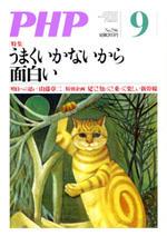 php9_表紙.jpg