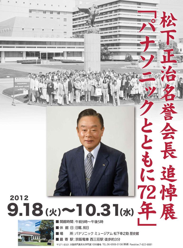http://konosuke-matsushita.com/news/%E5%90%8D%E8%AA%89%E4%BC%9A%E9%95%B7%E8%BF%BD%E6%82%BC%E5%B1%95.jpg