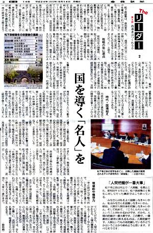 産経新聞 記事010.jpg