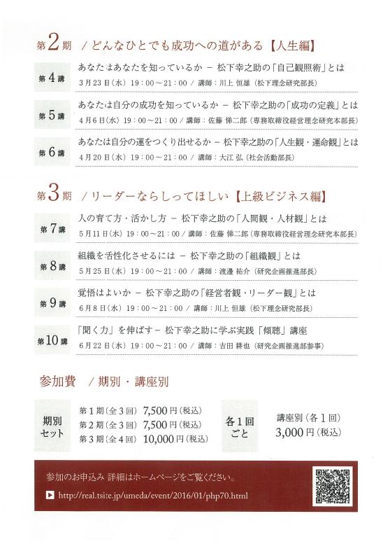 umetsutaya-matsu-2.png