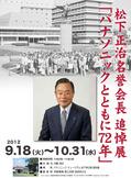 名誉会長追悼展.jpg