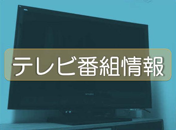 松下幸之助の日めくりがテレビで紹介されました! NHK BSプレミアム「ザ少年倶楽部プレミアム」