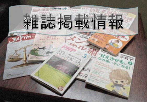 月刊『PHP』連載 【 松下幸之助 思いやりの心 】 「愛用したウォーキングシューズ」――川上恒雄執筆コラム
