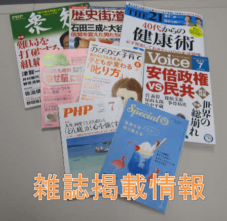 月刊『PHP』連載【松下幸之助 思いやりの心】「ひょっこり現れ、しっかりアドバイス」―川上恒雄執筆コラム