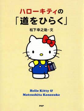 <7/22発刊>松下幸之助とハローキティのスペシャルコラボ! 『道をひらく』がキュートなメッセージブックに♪