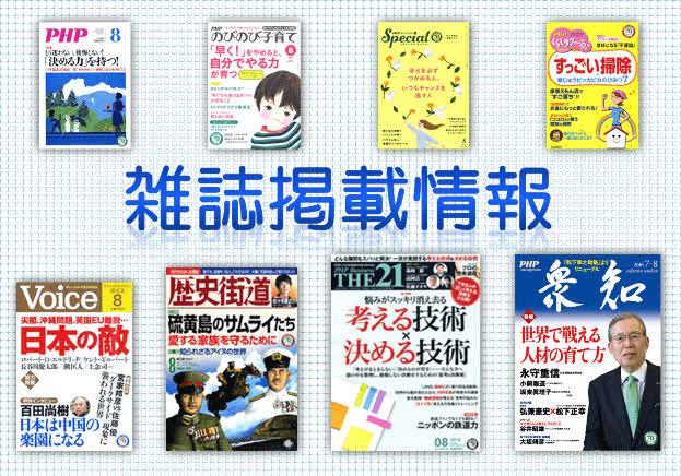 日本にある無限の資源とは――松下幸之助のインタビュー記事が『Voice』10月号に再録!