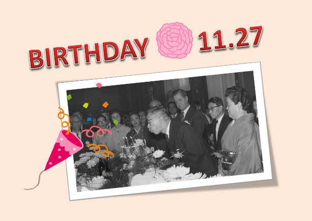 11月27日は松下幸之助の誕生日です!