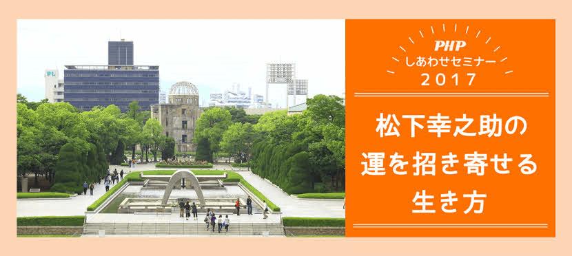 【広島近辺の皆様ご注目!】「PHPしあわせセミナー2017」が広島でスタートします!