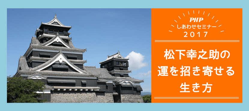 【熊本の皆様とともに】「PHPしあわせセミナー2017」を開催!