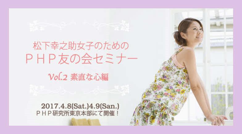 「松下幸之助女子のためのPHP友の会セミナー 素直な心編」のご案内<4/8~9・東京>