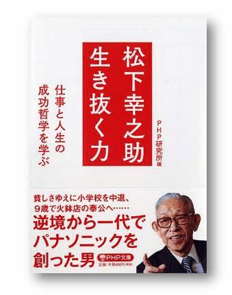 文庫『松下幸之助 生き抜く力』発刊のお知らせ