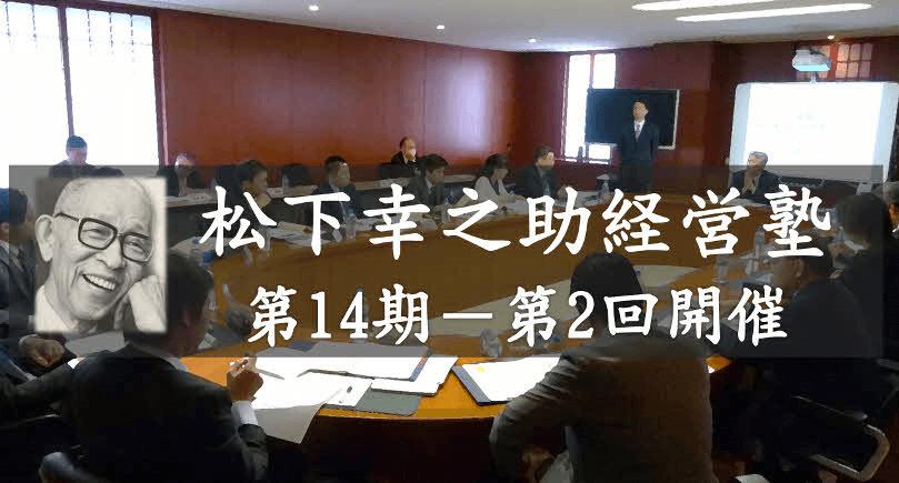 松下幸之助経営塾(第14期-第2回)開催!<4/14~15>