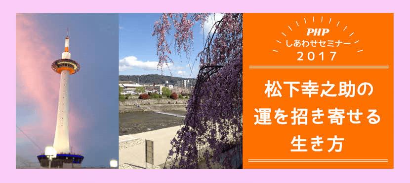 【満員御礼!】「PHPしあわせセミナー2017」4/30京都会場