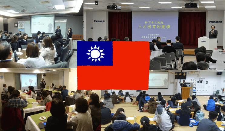 大江弘が台湾にて、松下幸之助について講演しました! <3/14~17>