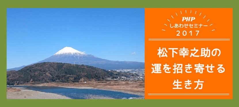 【静岡の皆様、ご参加お待ちしております!】「PHPしあわせセミナー2017」