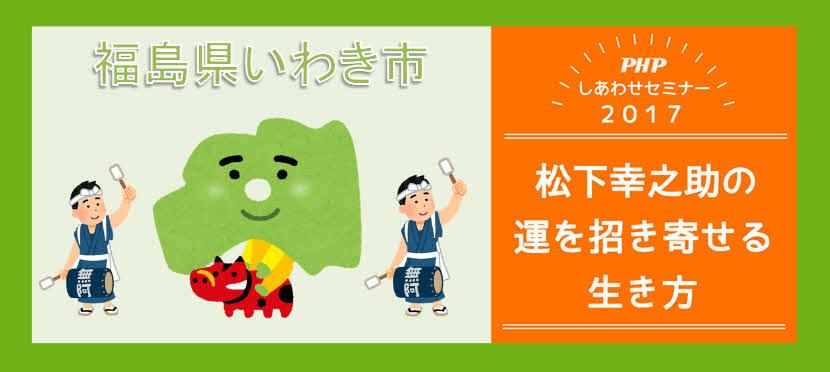 【福島の皆様とともに】PHPしあわせセミナー2017 福島・いわき市会場 5/14開催!