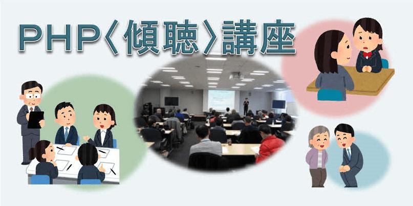 「PHP〈傾聴〉講座」(東京)開講のご案内