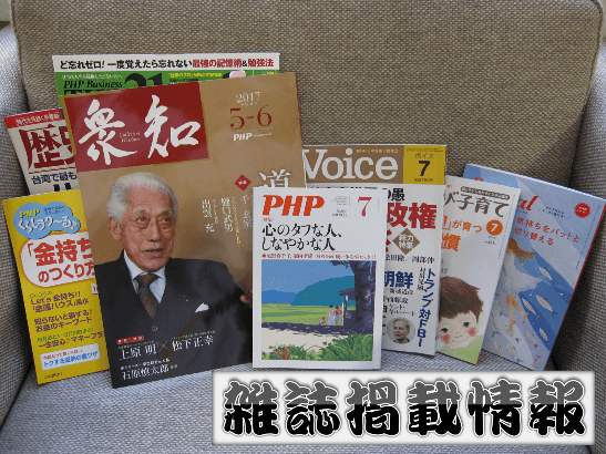 「大番頭国家の使命」――松下幸之助の執筆記事が『Voice』12月号に再録!
