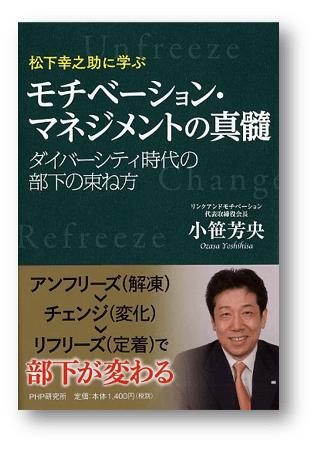 リンクアンドモチベーション会長・小笹芳央著『―松下幸之助に学ぶ―モチベーション・マネジメントの真髄』発刊のお知らせ