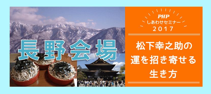 【長野近辺の皆様へ】PHPしあわせセミナー2017 長野会場 7/15開催!