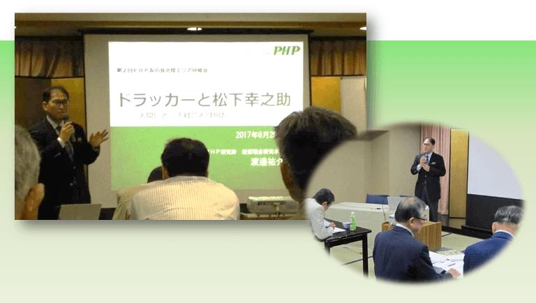 渡邊祐介が「ドラッカーと松下幸之助」というテーマで講演! <6/25・石川県小松市>