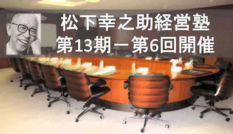 松下幸之助経営塾(第13期-第6回)開催!<7/14~15>