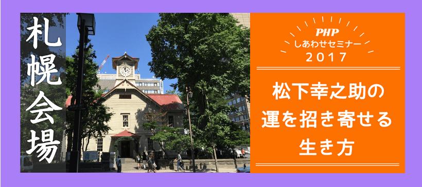 <最終回は札幌にて>PHPしあわせセミナー2017 札幌会場 9/9開催!