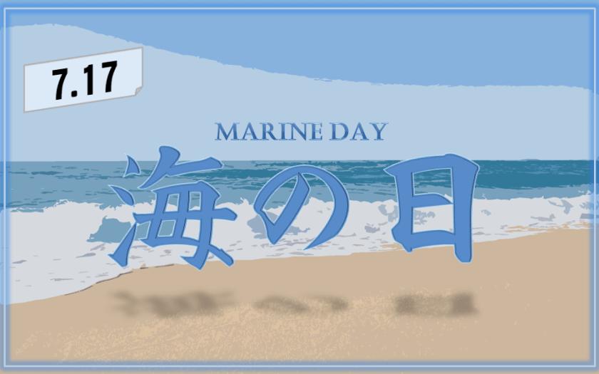 【海の日】松下幸之助の