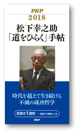 『2018年版 松下幸之助「道をひらく」手帖』ができあがりました!