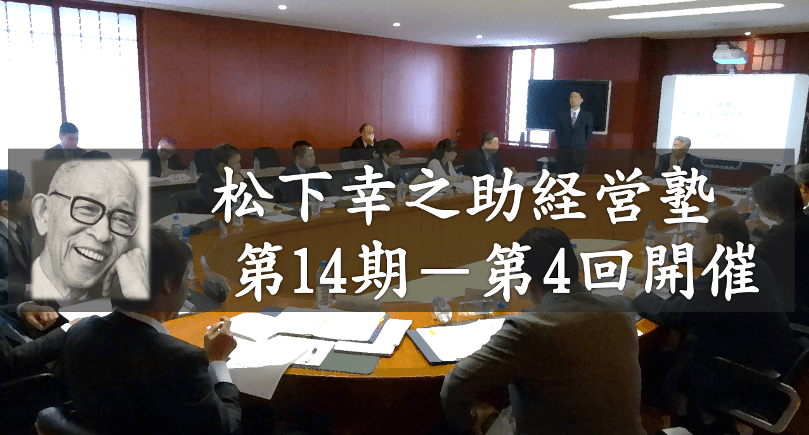 松下幸之助経営塾(第14期-第4回)開催!<8/18~19>