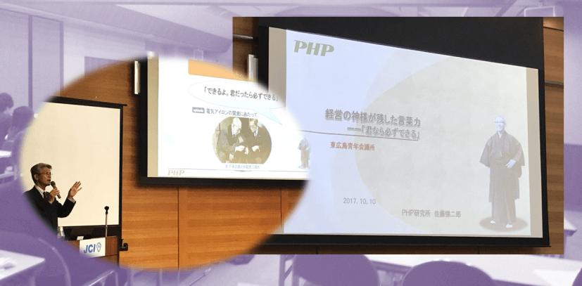 佐藤悌二郎が「経営の神様が残した言葉力――『君なら必ずできる』」というテーマで講演しました!<10/10・東広島市>