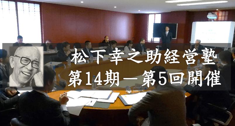 松下幸之助経営塾(第14期-第5回)開催!<10/20~10/21>