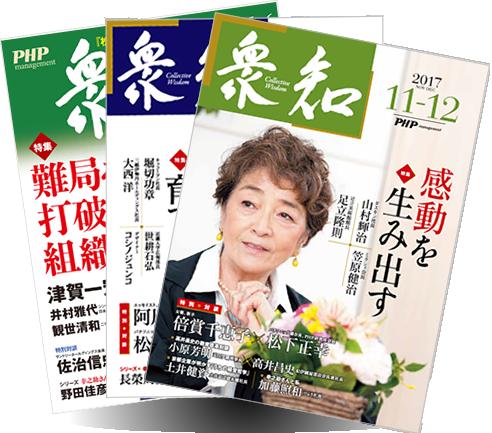 【10/27発売】松下幸之助の肉声入りスライドショー動画を雑誌『衆知』からご視聴いただけます!