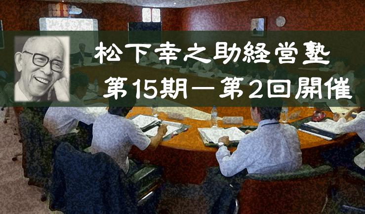 松下幸之助経営塾(第15期-第2回)開催!<11/17~18>