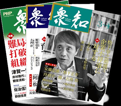 【2/27発売】松下幸之助の肉声入りスライドショー動画を雑誌『衆知』からご視聴いただけます!