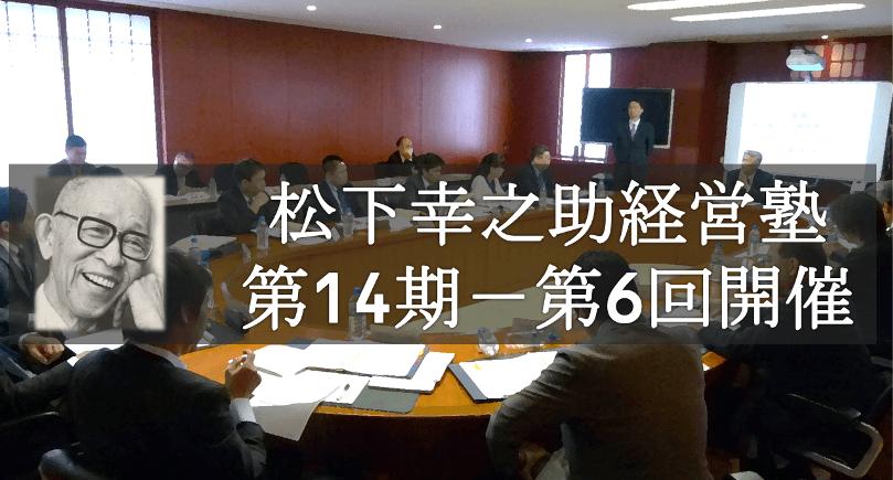 松下幸之助経営塾(第14期-第6回)開催!<12/8-9>